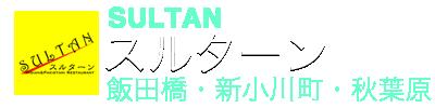 SULTAN スルターン 東京